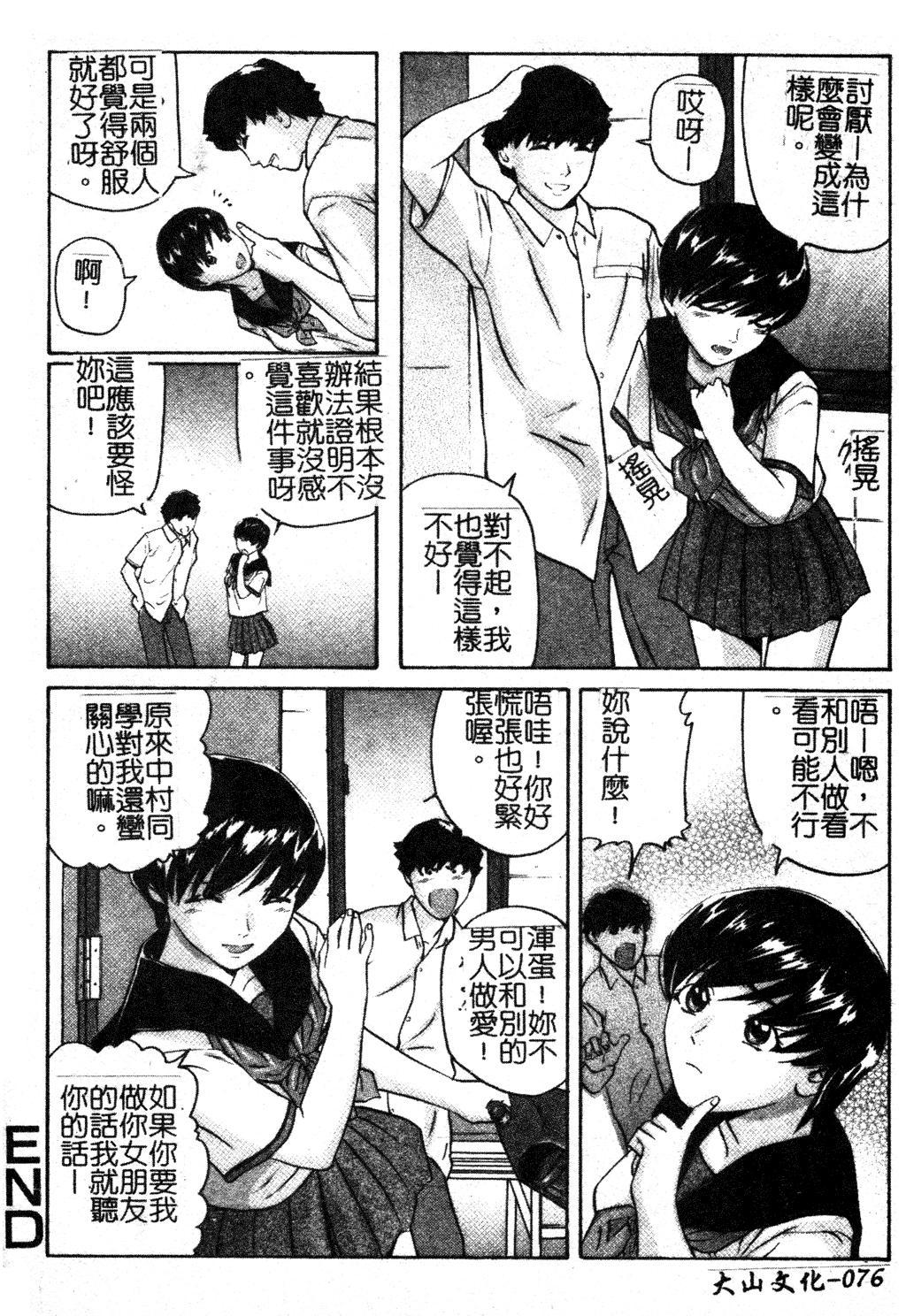 Ikenai Asobi 76