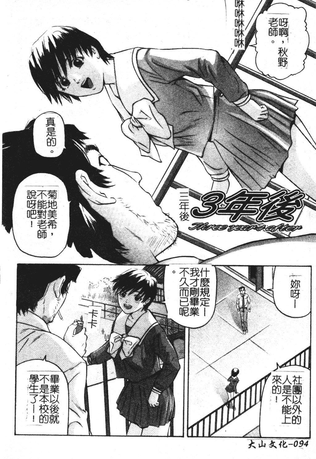 Ikenai Asobi 94