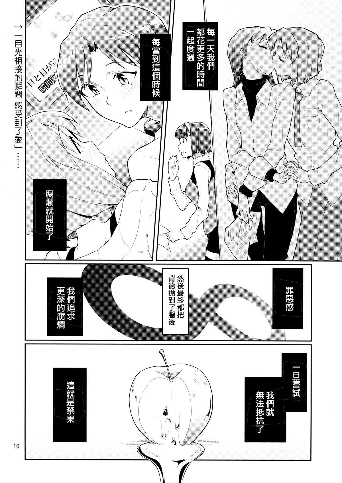 Forbidden Fruit 16
