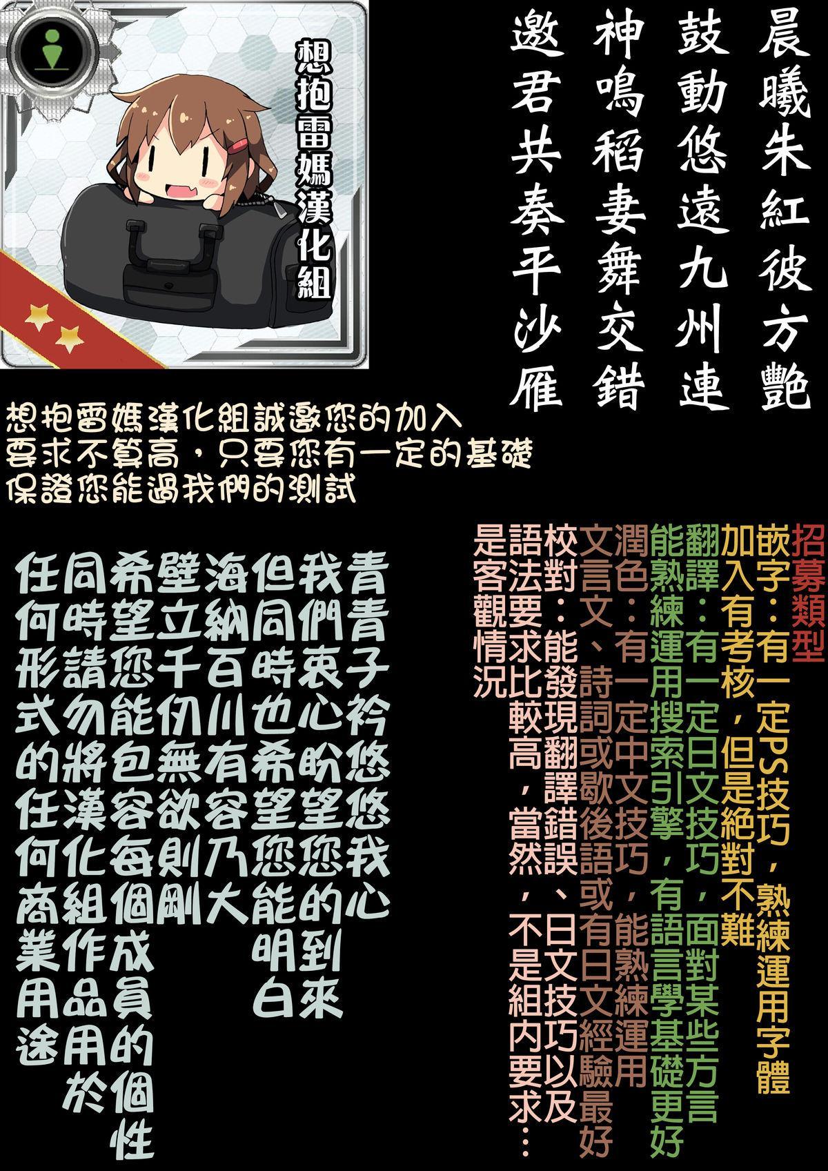 Sukebe Body to Shitsumushitsu no Yasen 17