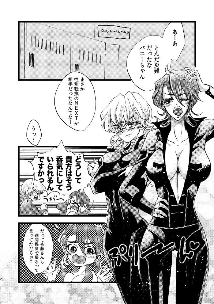 [Kinokichi. (Aya)] Oba-san to ChitsuTore Shiyou ze Bunny-chan. (TIGER & BUNNY) [Digital] 2