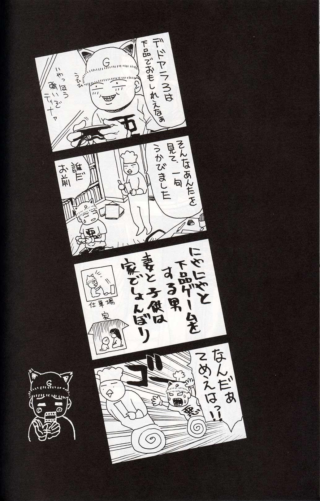 Kyokutou Mayonnaise 26