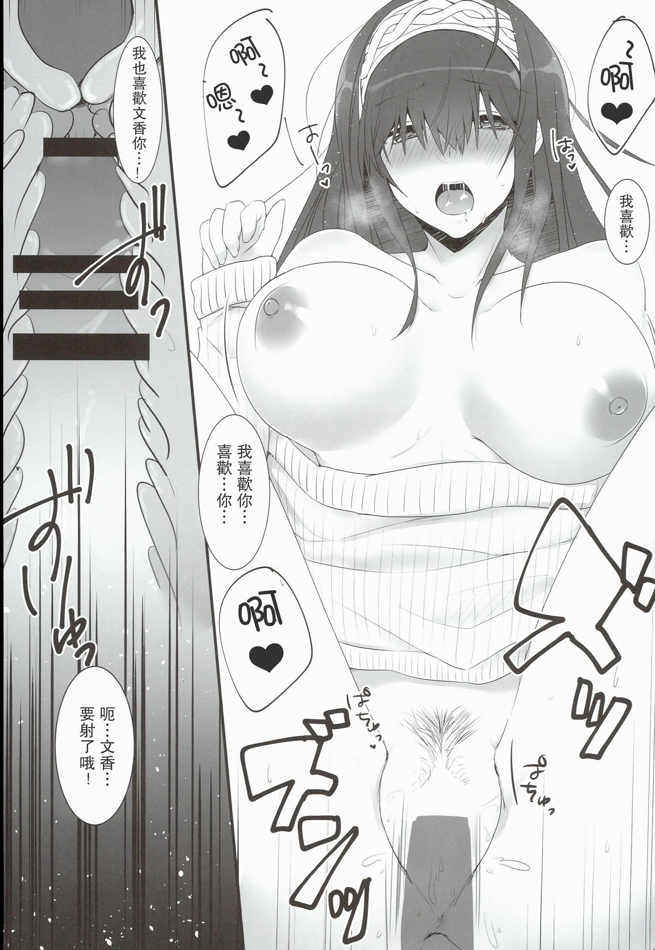 Fuyunoka 11