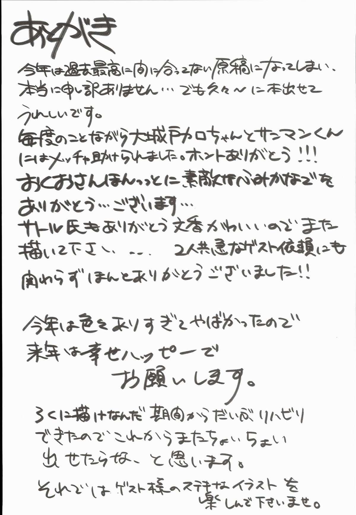 Fuyunoka 15