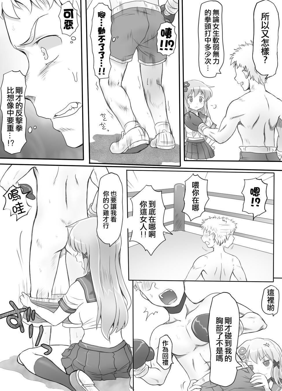 Naburi Tokidoki Shasei 17