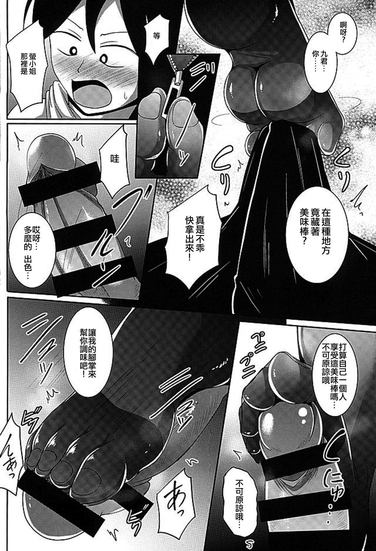 Dagashi Tights Ashi 13