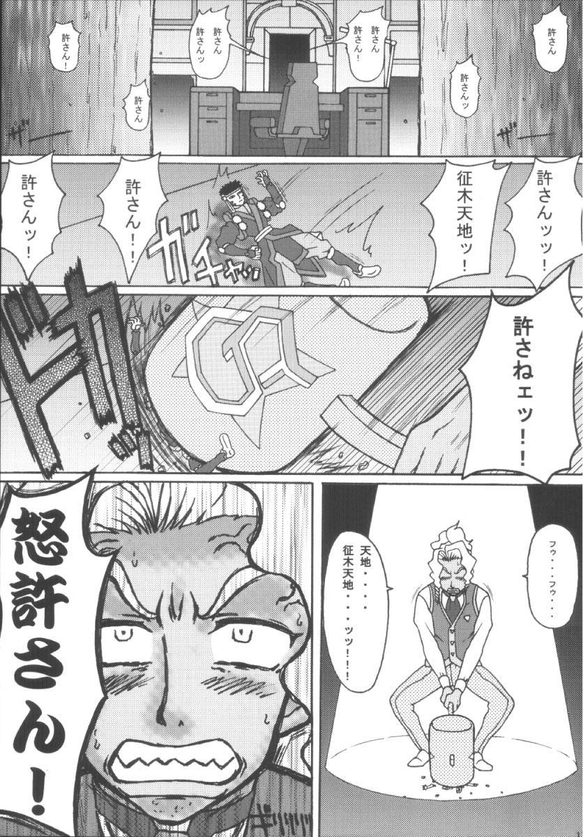 Mihoshi Tsuma 3 16