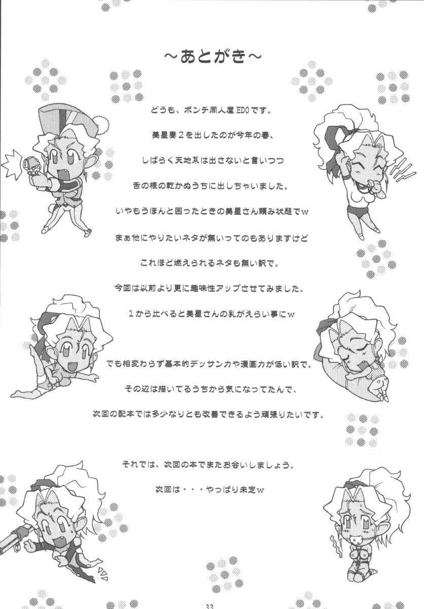 Mihoshi Tsuma 3 32