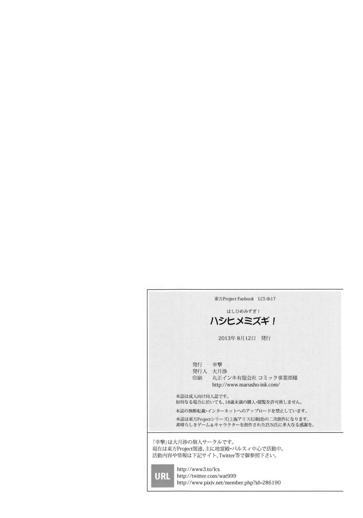 Hashihime Mizugi! 27