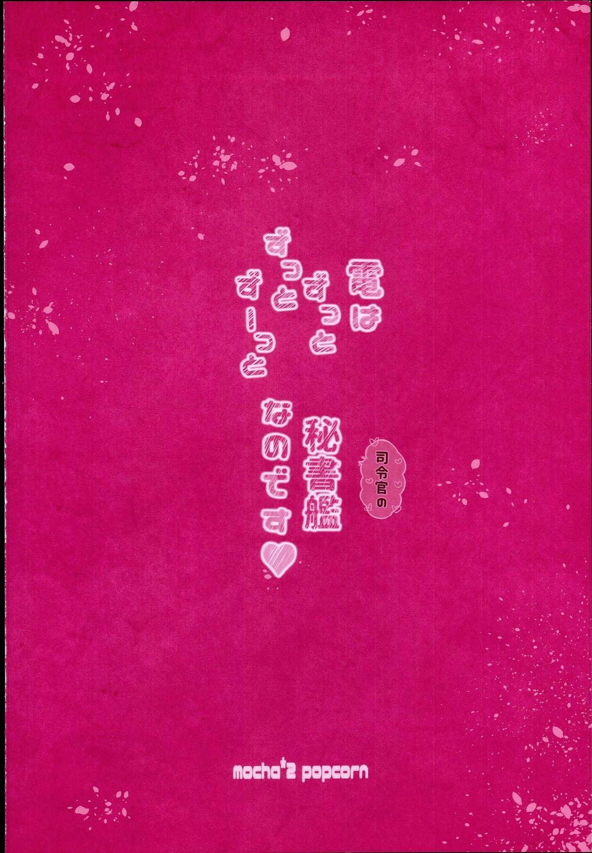 Inazuma wa Zutto Zutto Zutto Shireikan no Hishokan nano desu 27