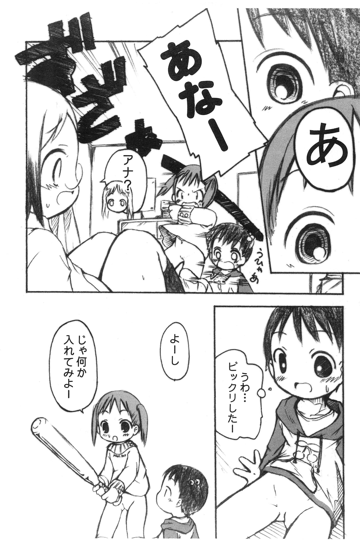Ichigo Man 10