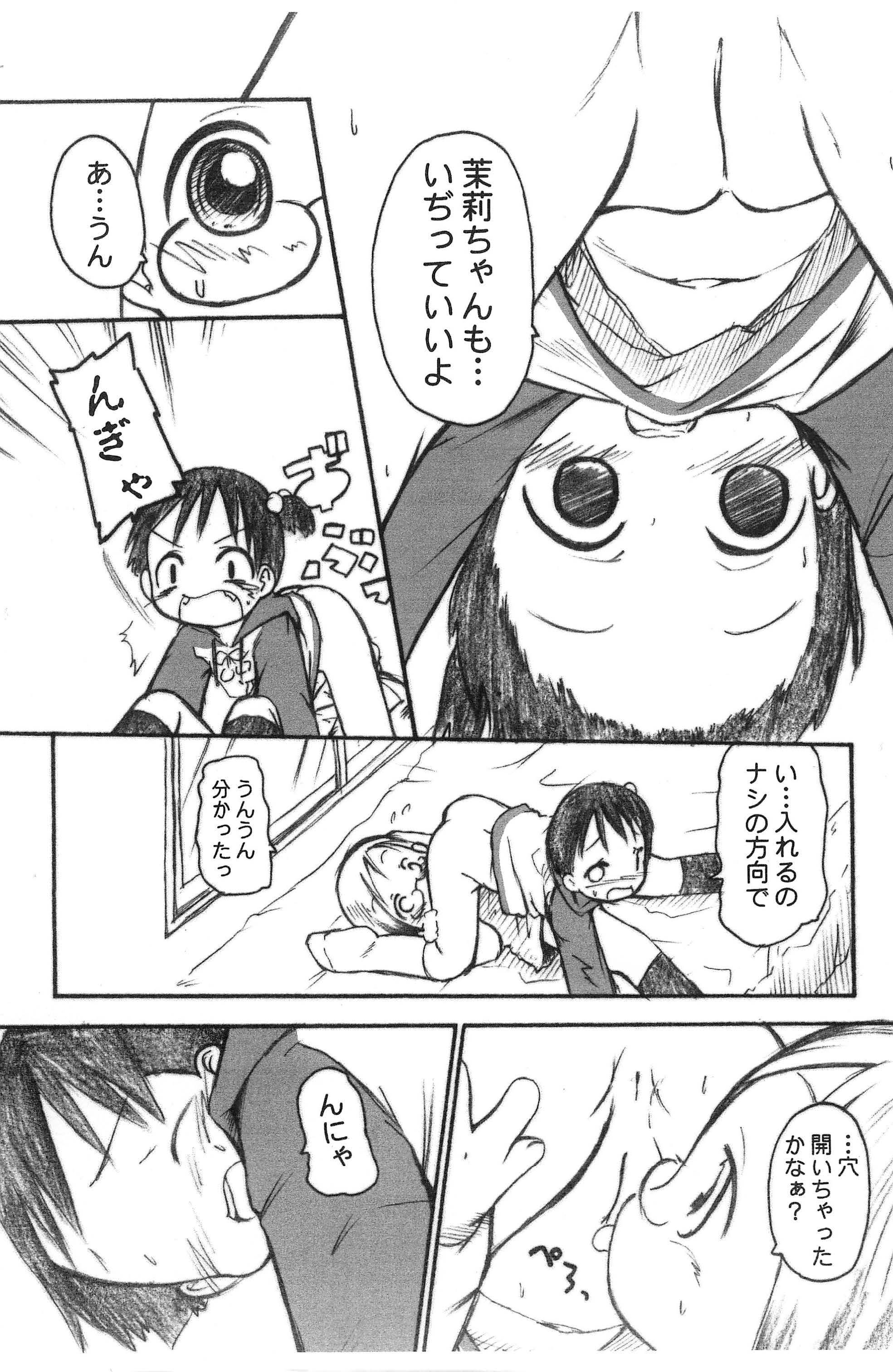 Ichigo Man 13