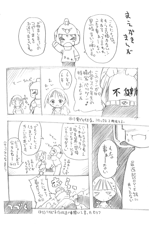 Ichigo Man 3