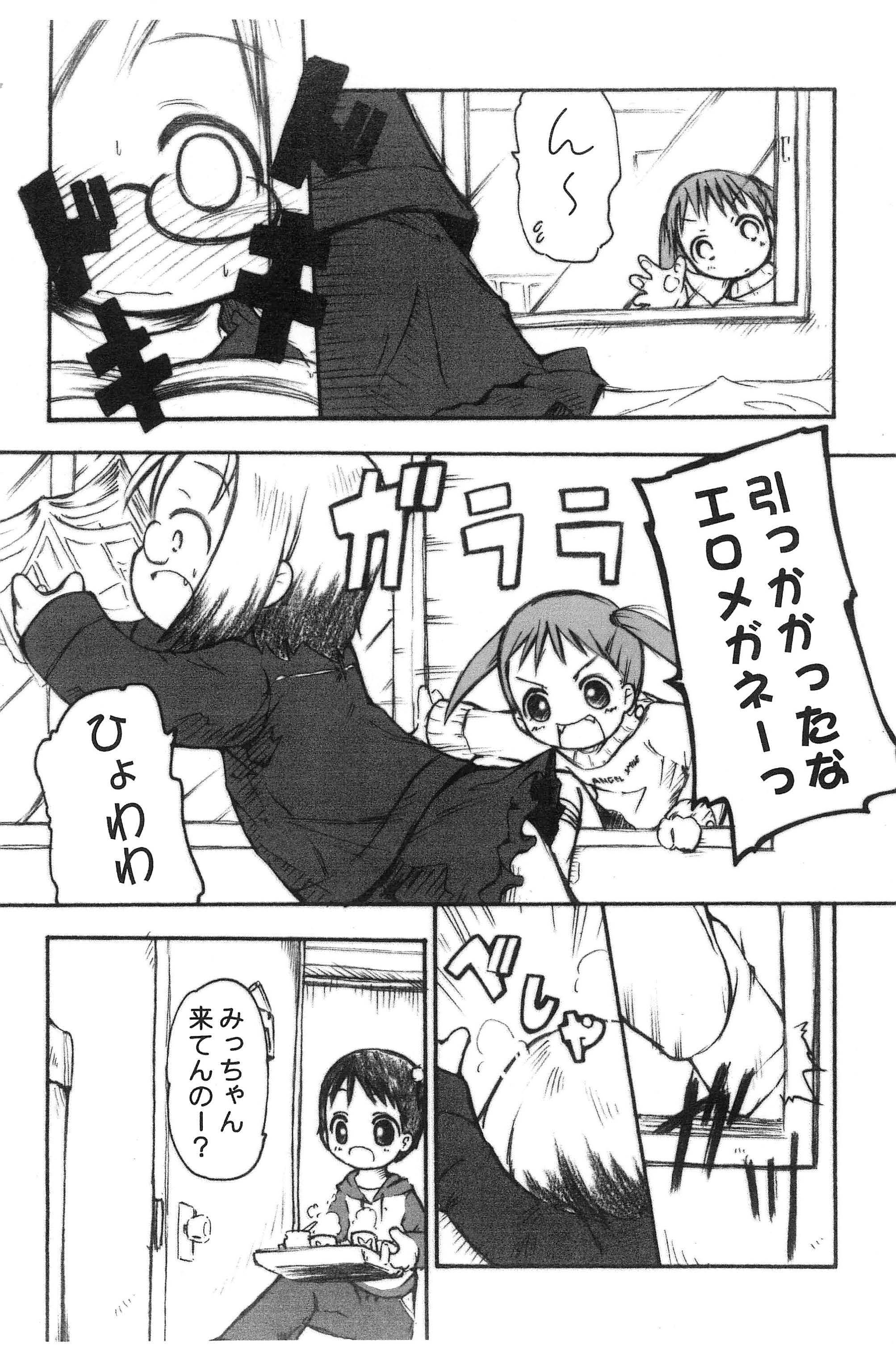 Ichigo Man 5