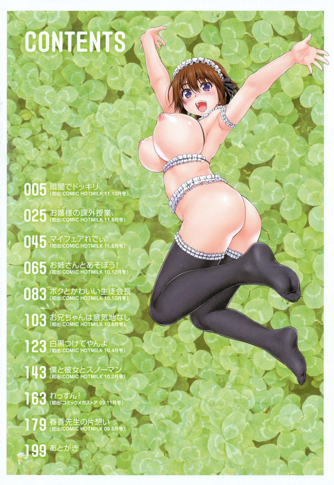 Futarikiri no Houkago 8