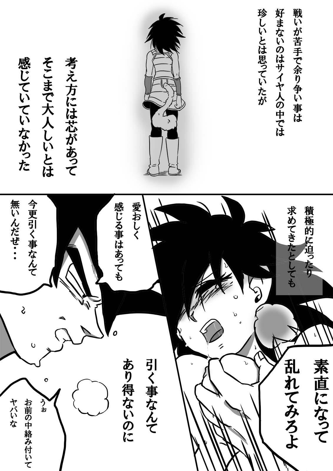 Miwaku no hana 20