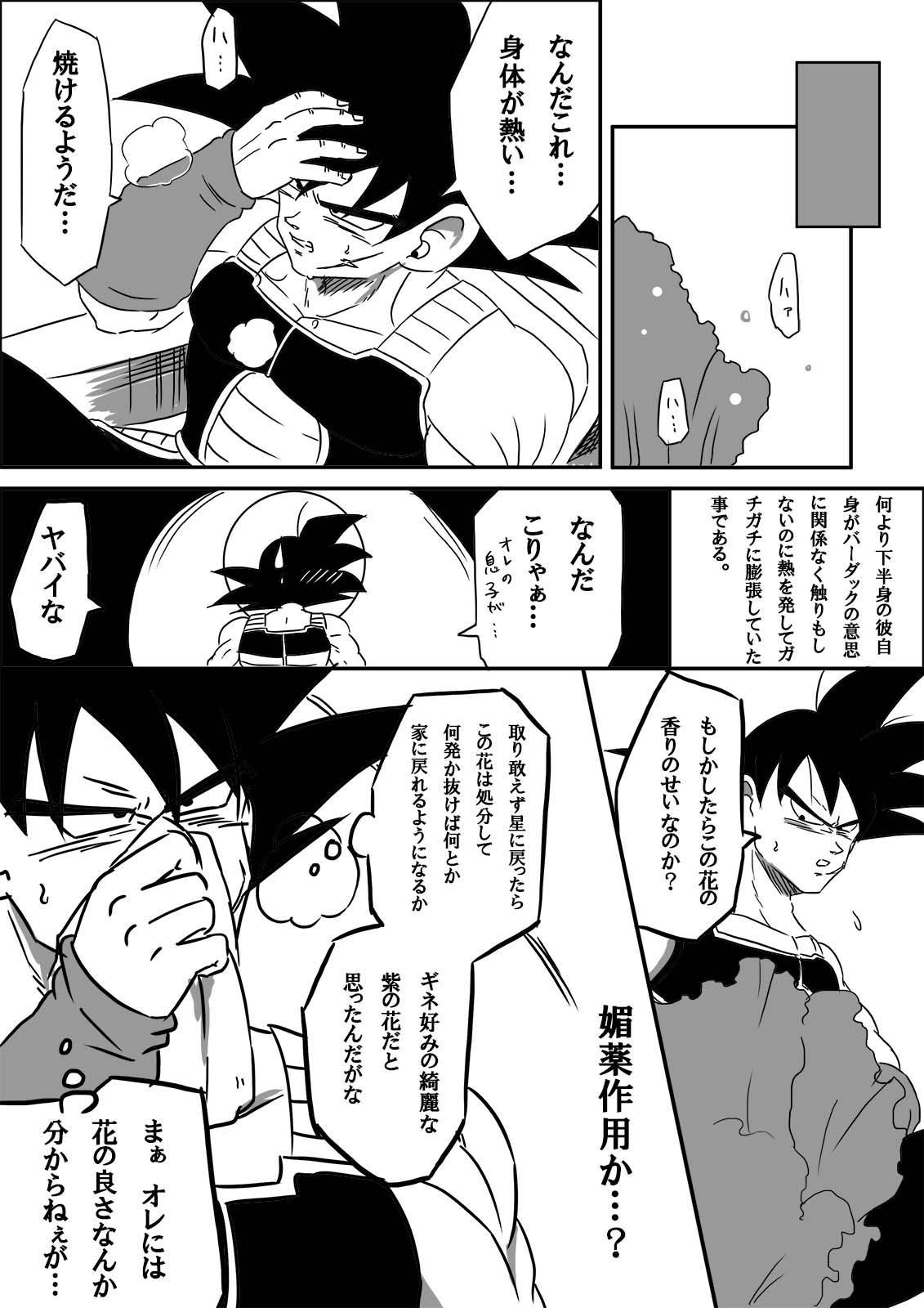 Miwaku no hana 3