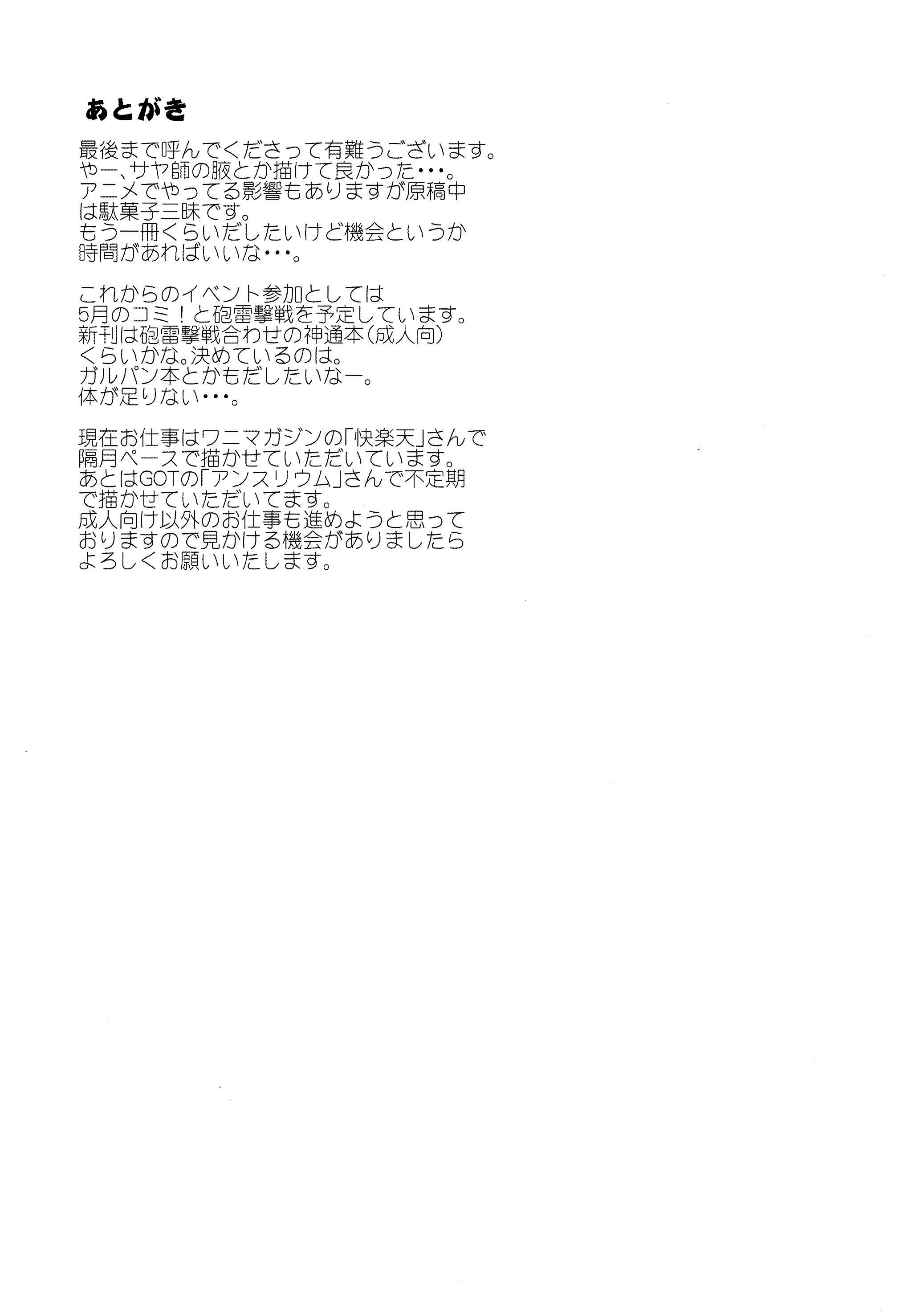 Sayashi Dashi 20