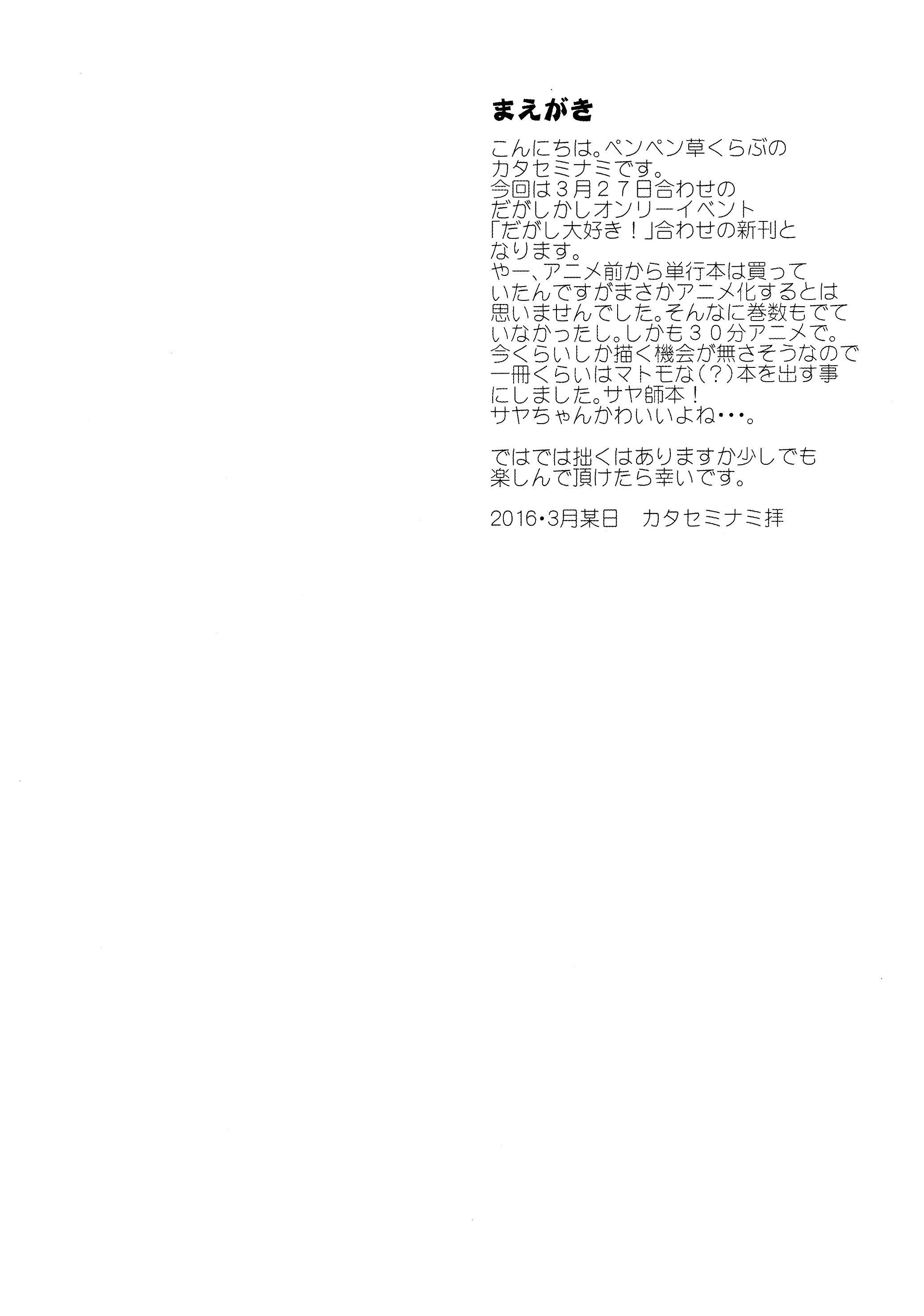 Sayashi Dashi 3