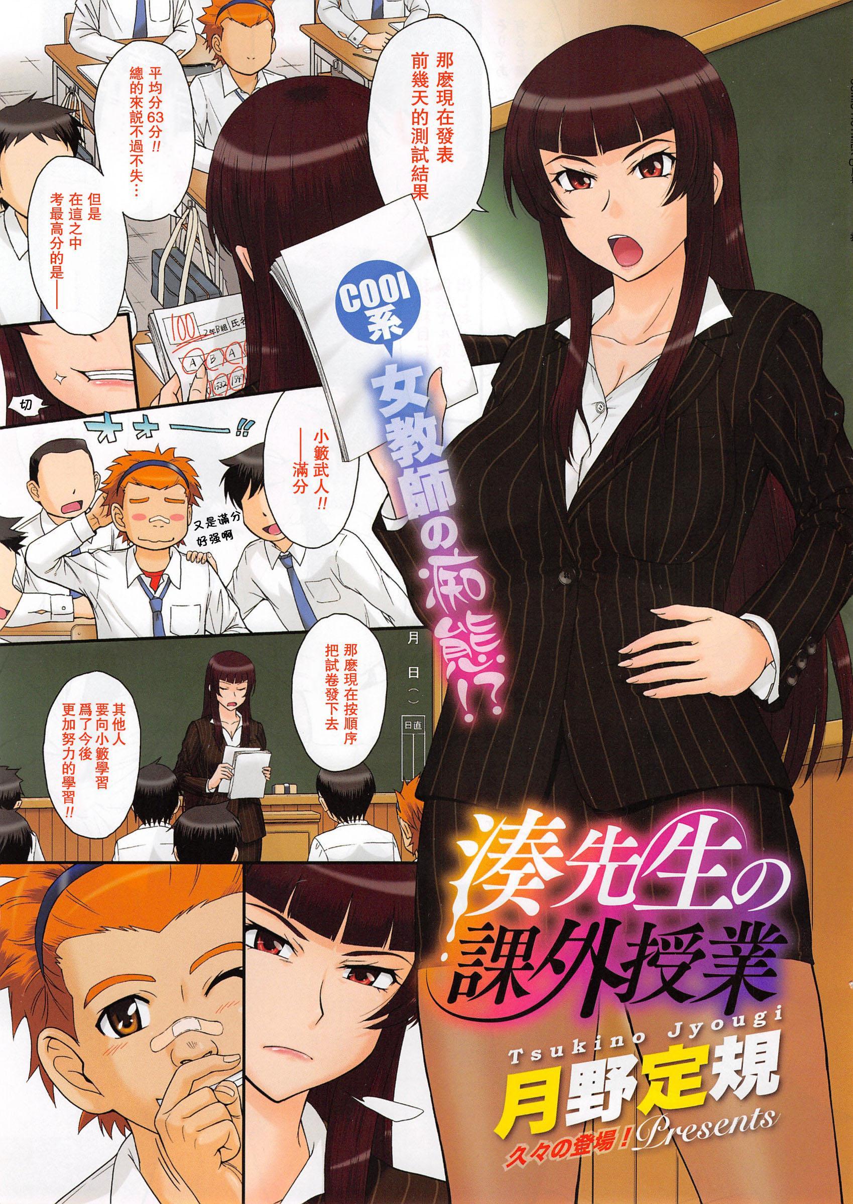 Minato-sensei no Kagai Jugyou 0
