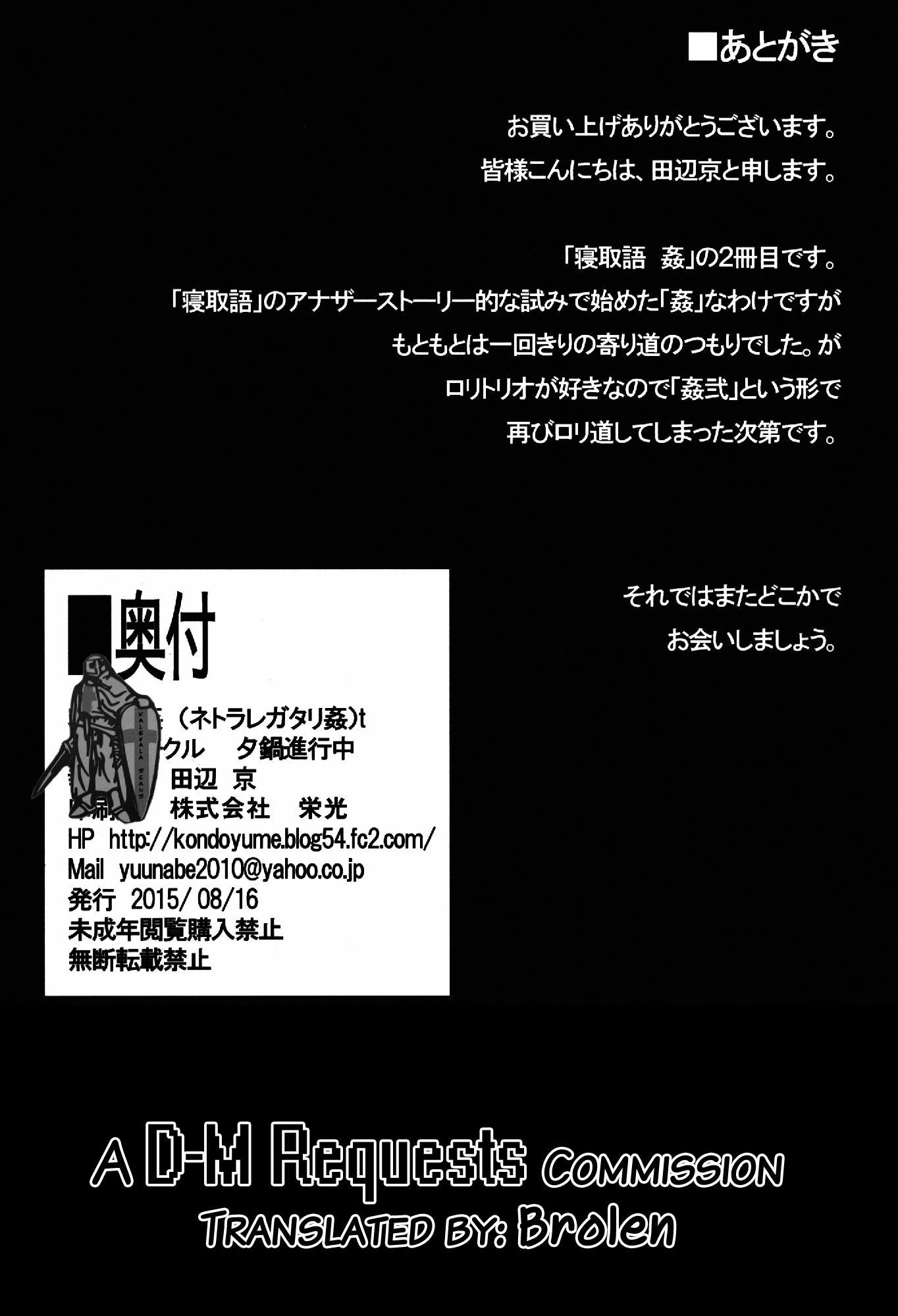 Netoraregatari Kan Ni 32