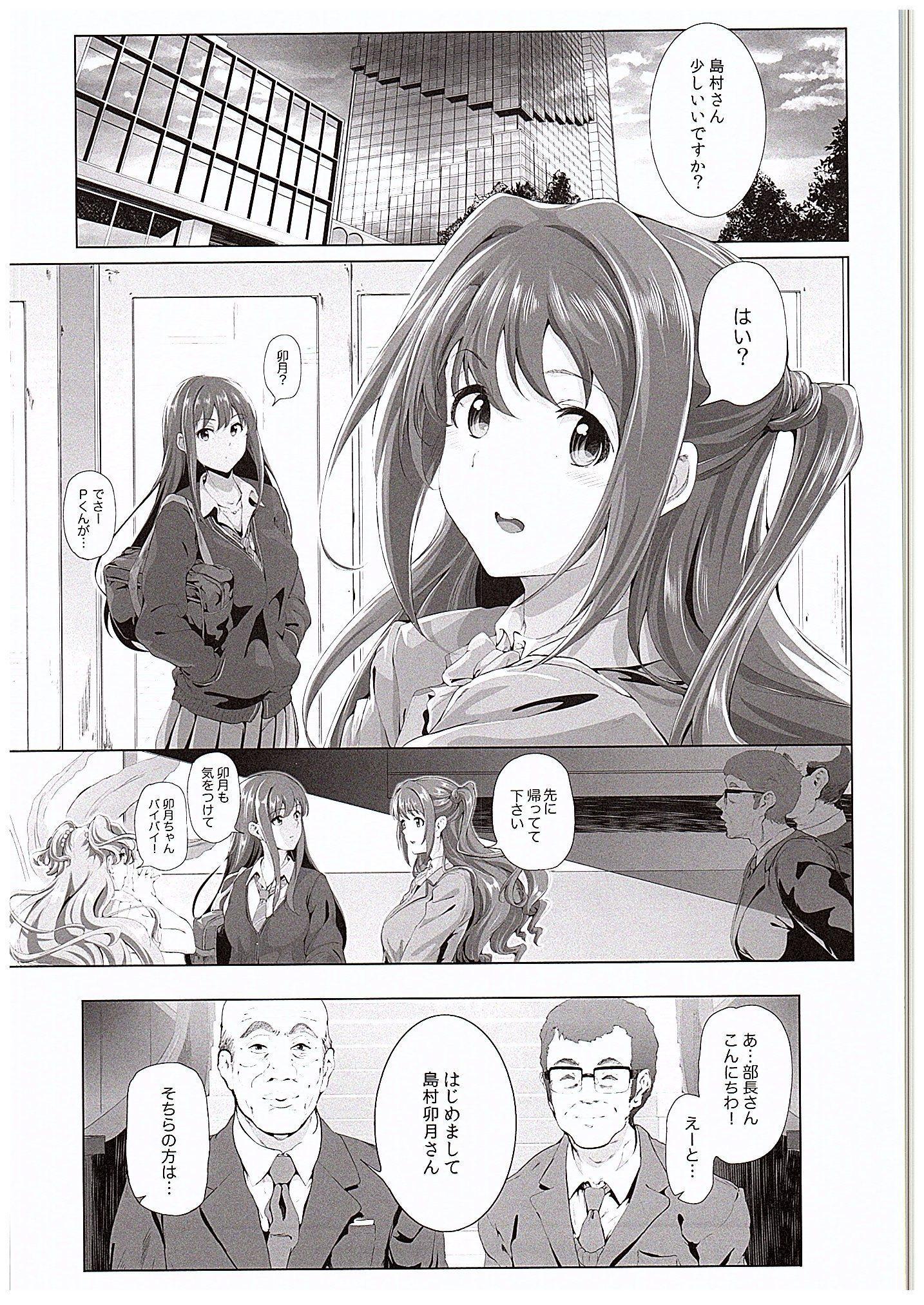 Shimamura Uzuki no Nikutai Settai 1