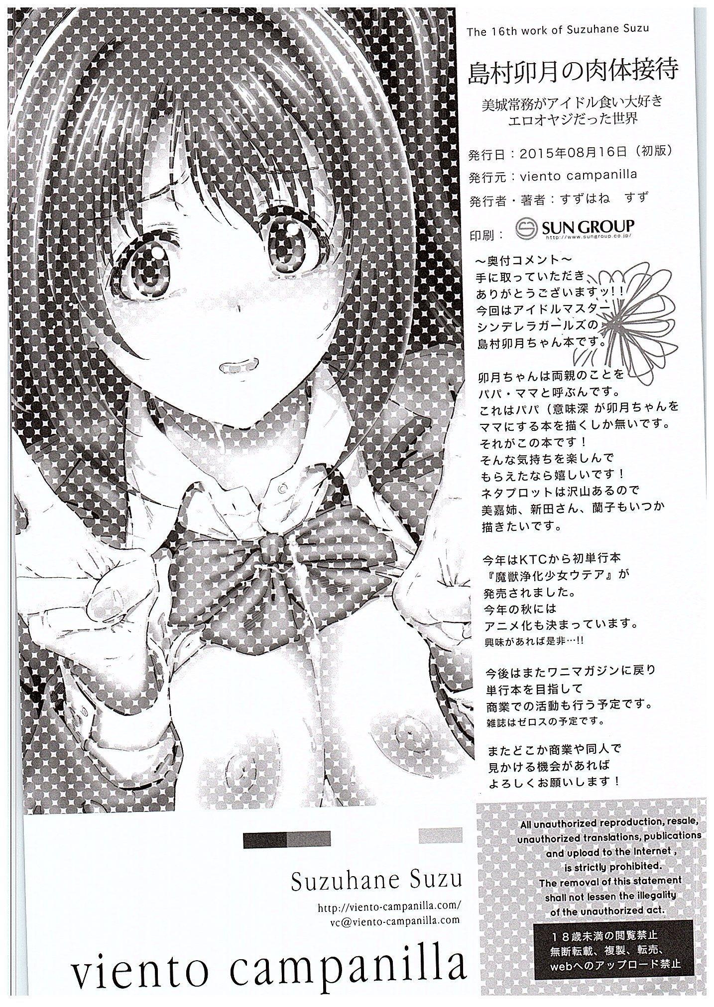 Shimamura Uzuki no Nikutai Settai 24