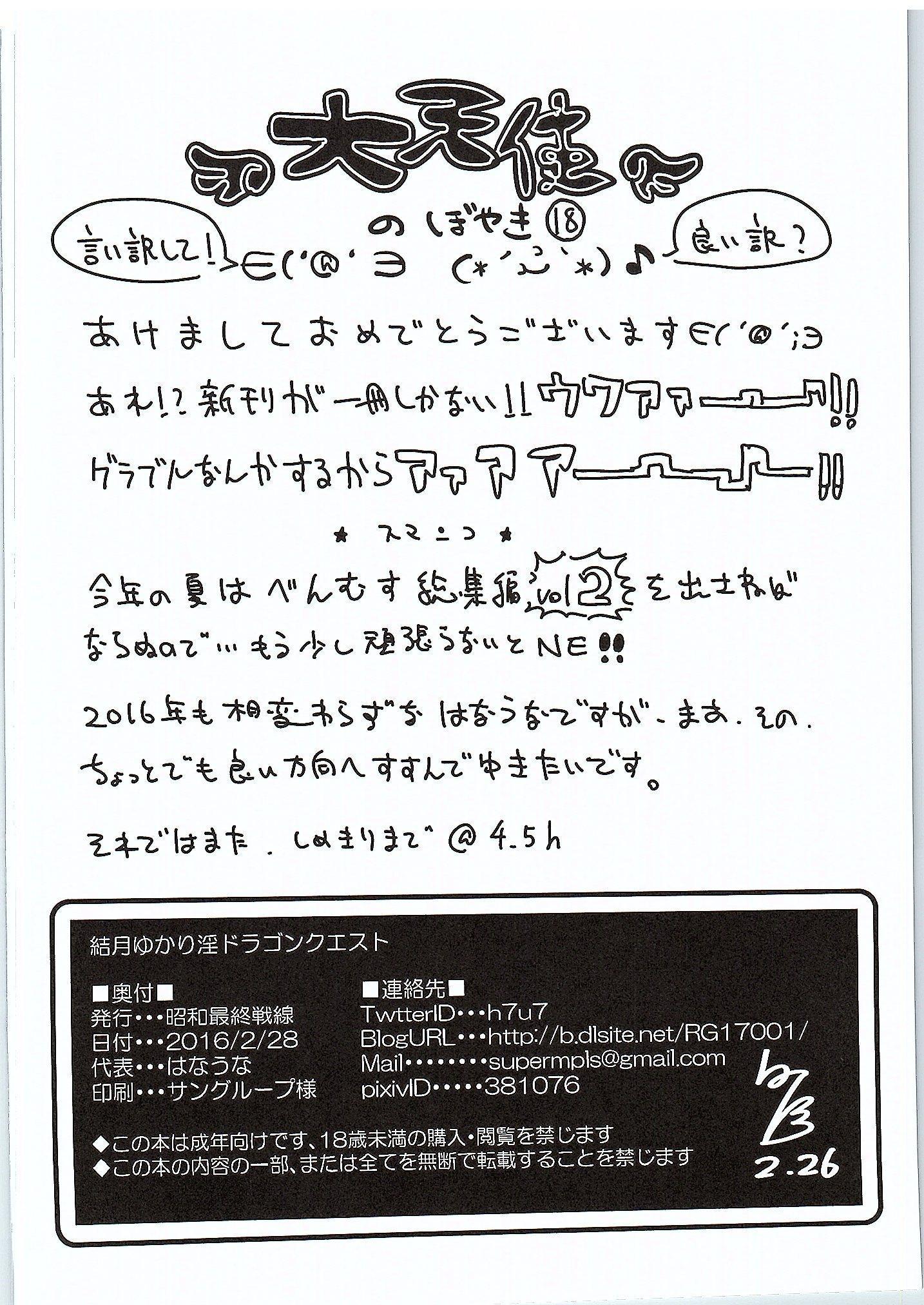 Yuzuki Yukari In Dragon Quest 24