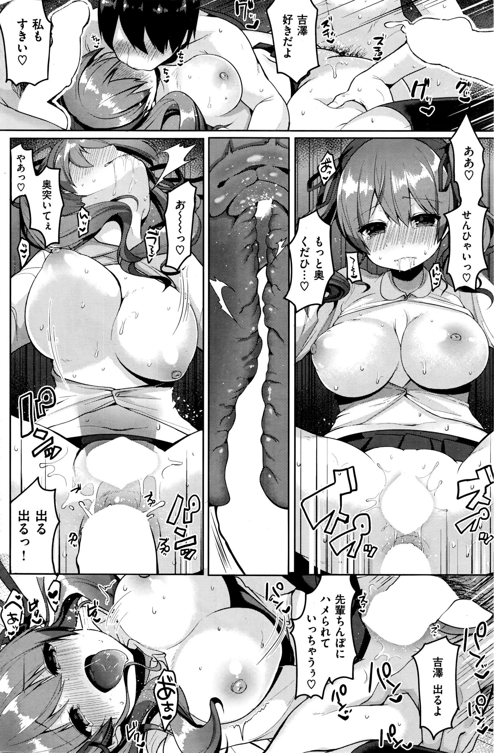 COMIC Kairakuten 2016-04 158