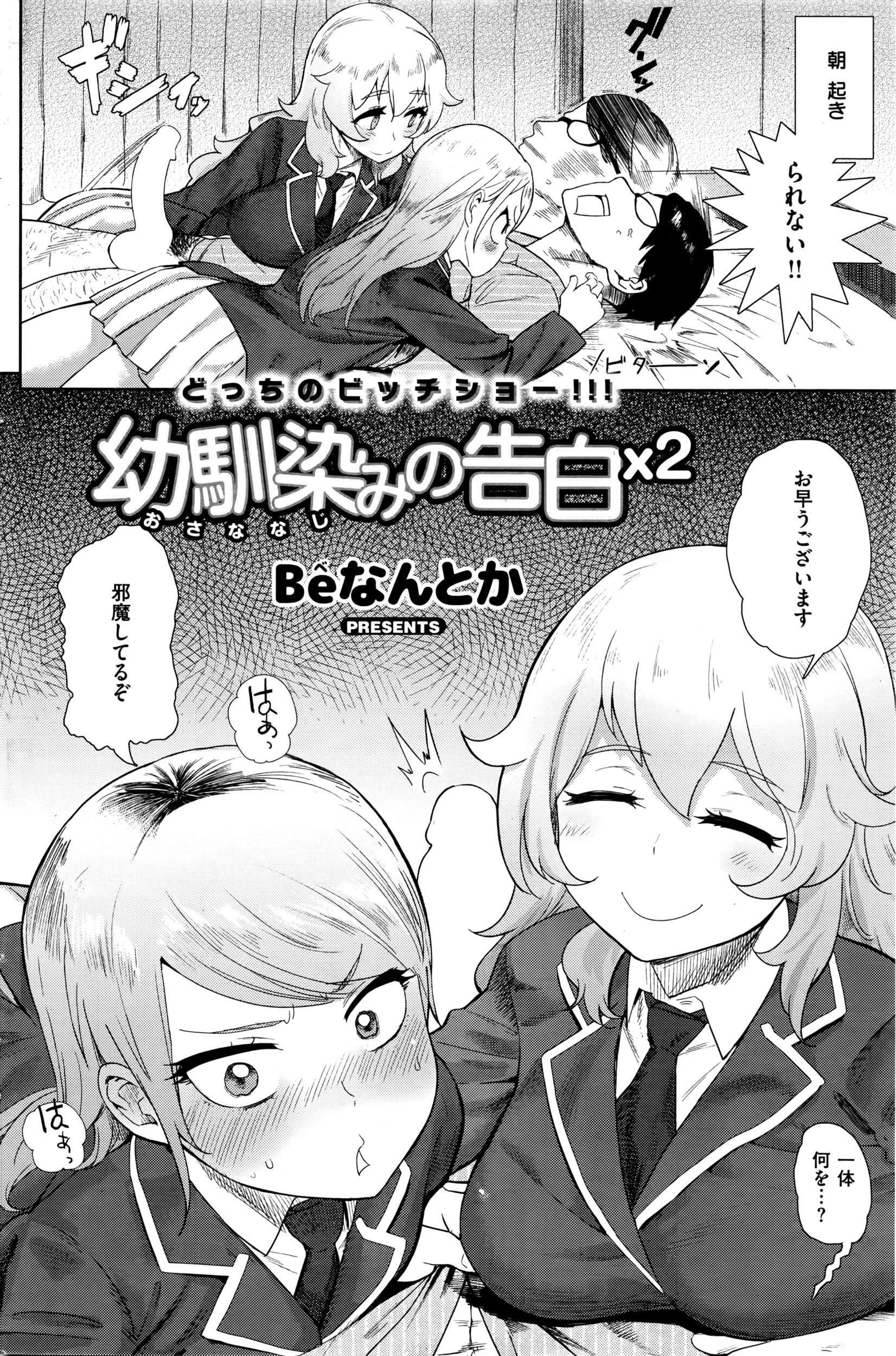 COMIC Kairakuten 2016-04 162