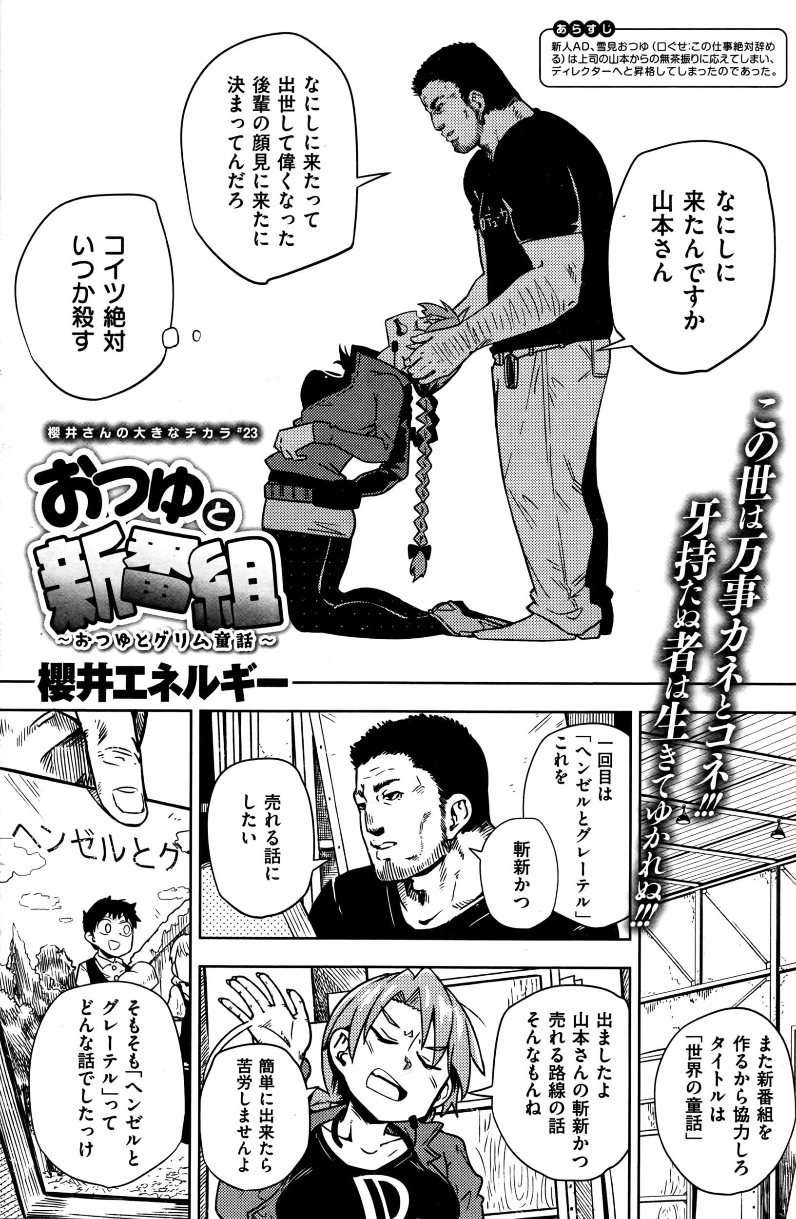 COMIC Kairakuten 2016-04 182