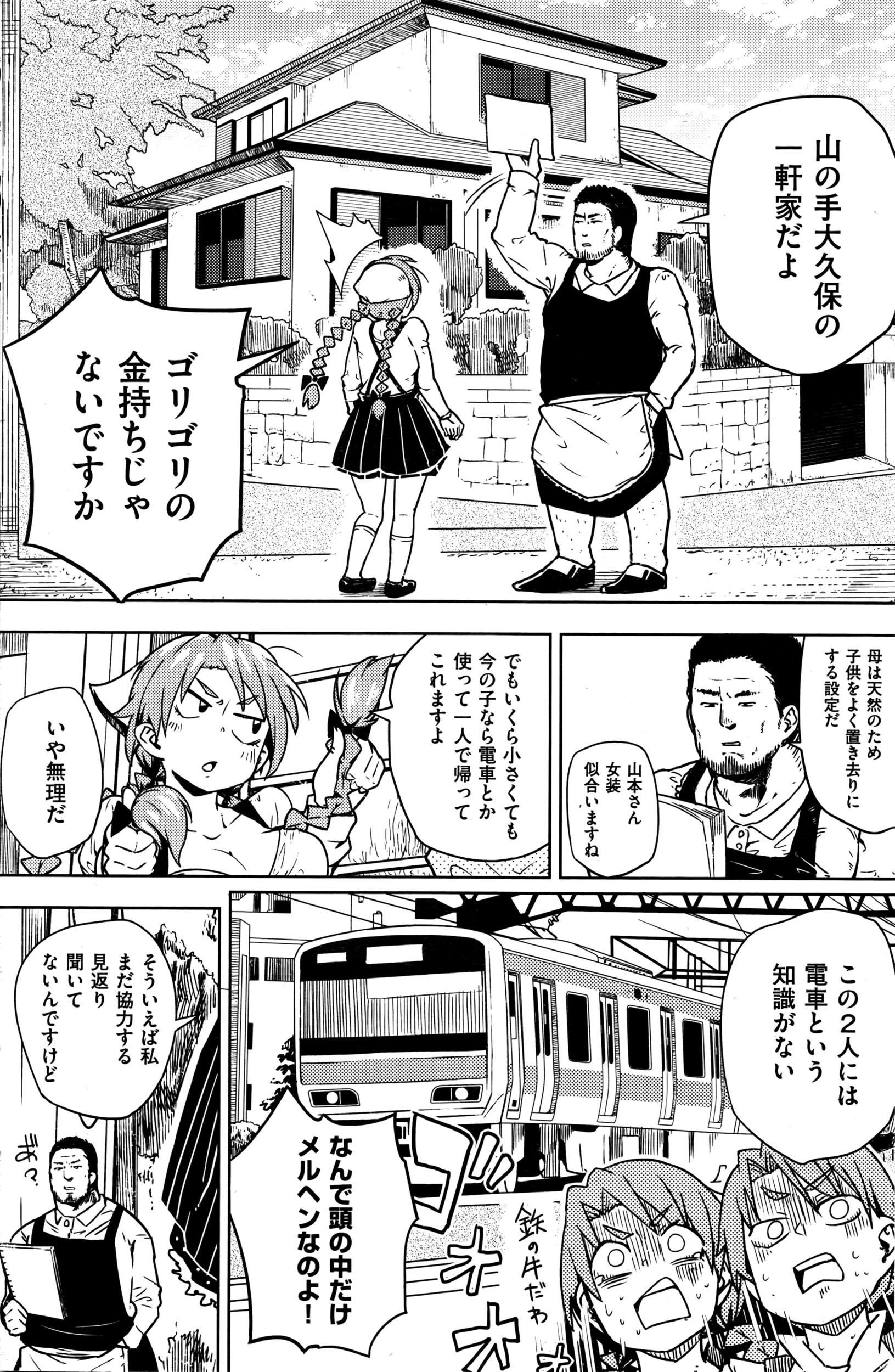 COMIC Kairakuten 2016-04 184