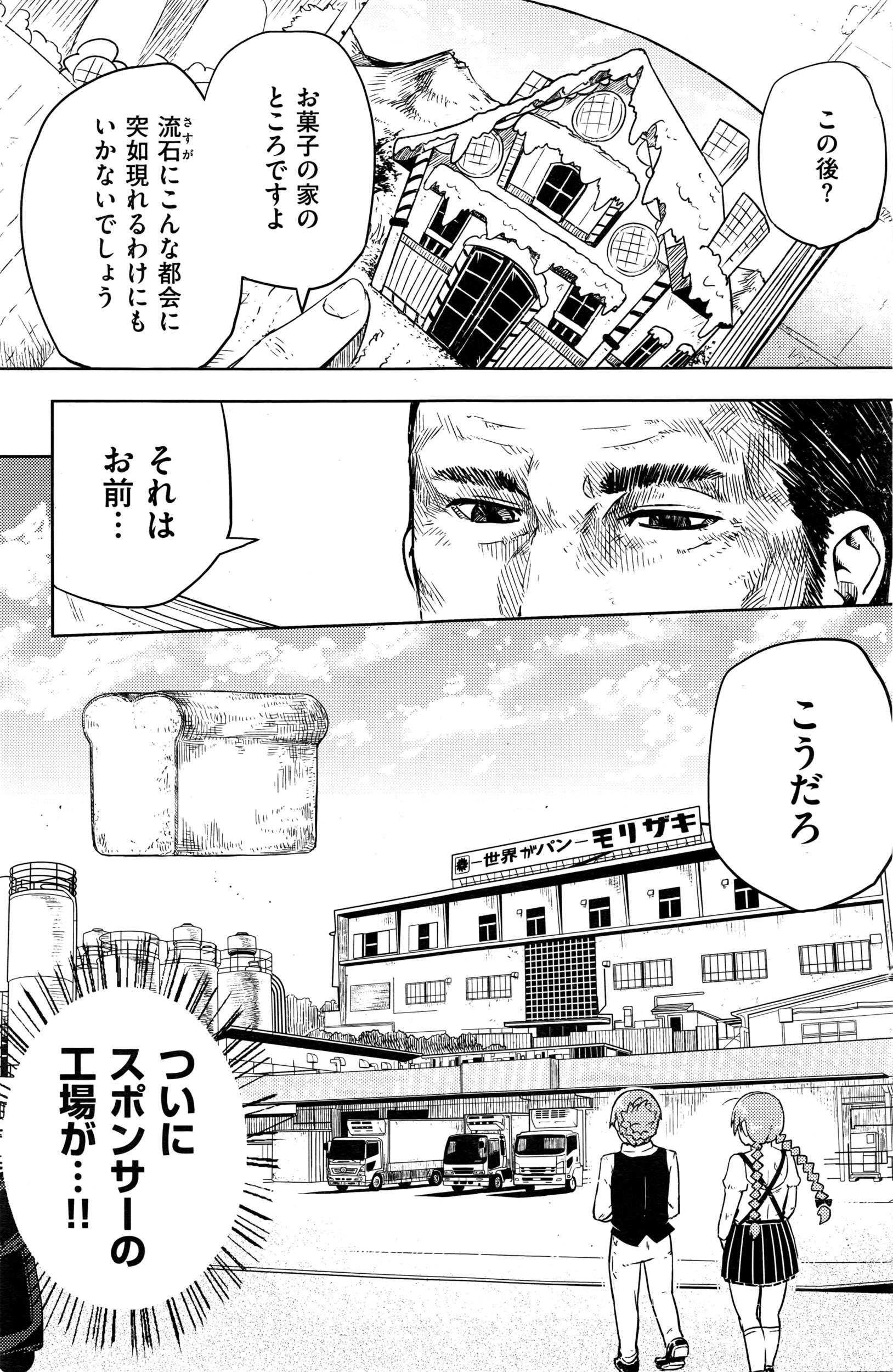 COMIC Kairakuten 2016-04 187