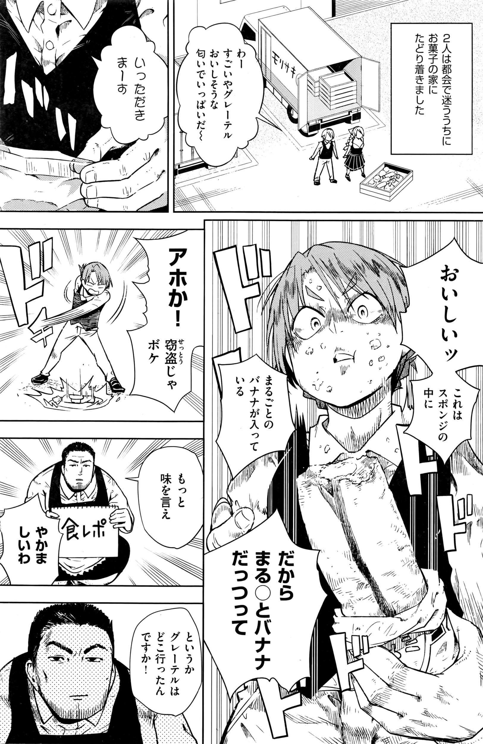 COMIC Kairakuten 2016-04 188