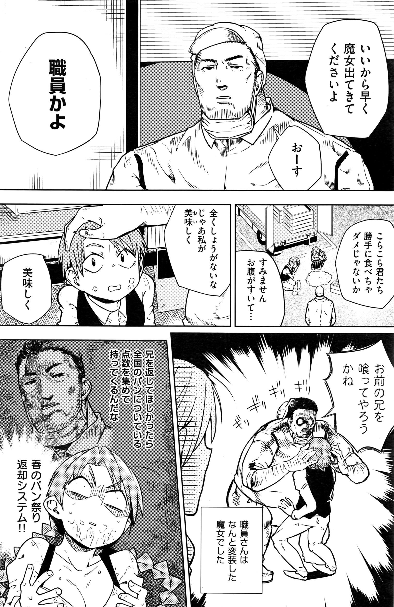 COMIC Kairakuten 2016-04 190