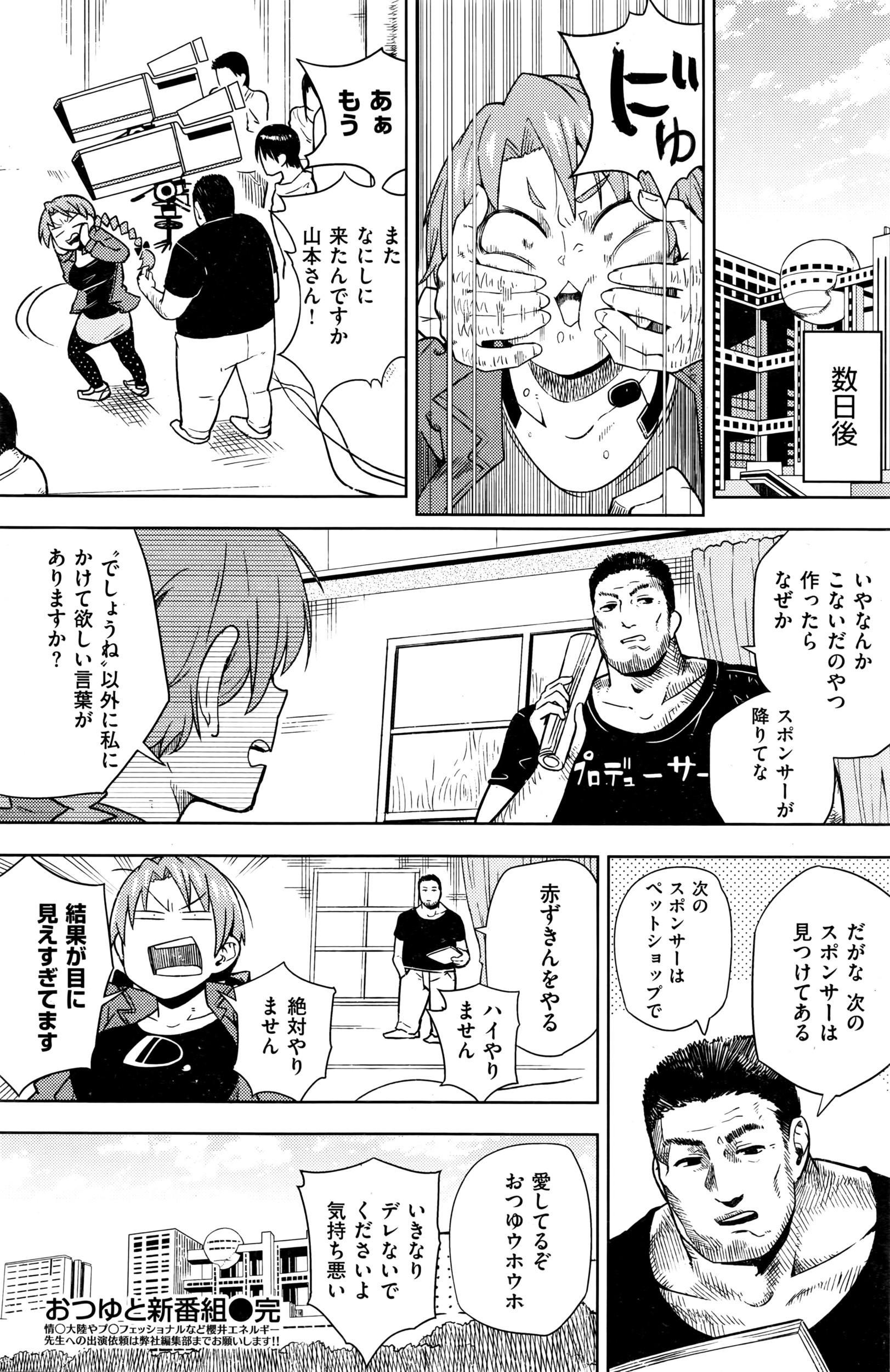 COMIC Kairakuten 2016-04 192