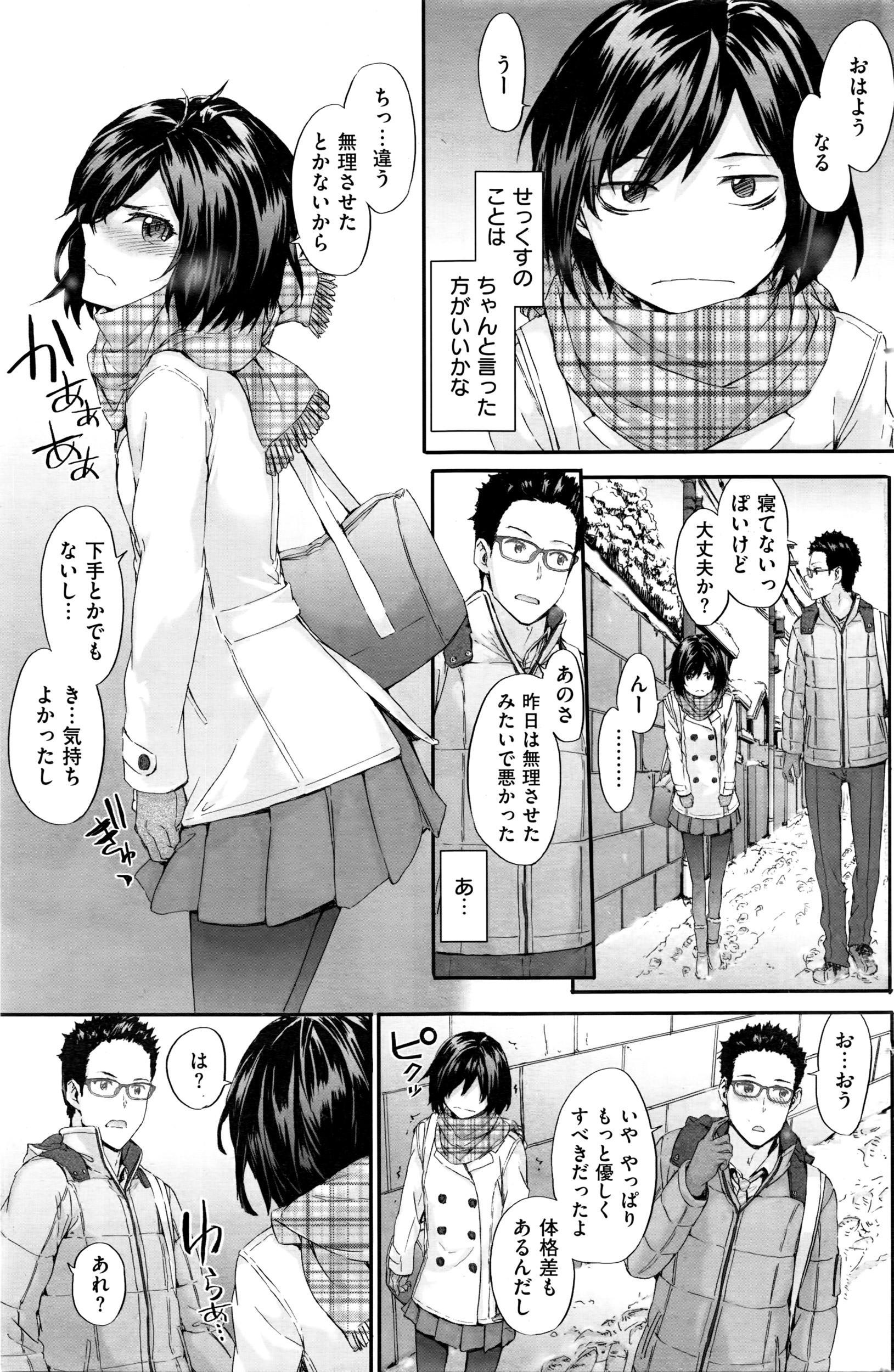 COMIC Kairakuten 2016-04 211