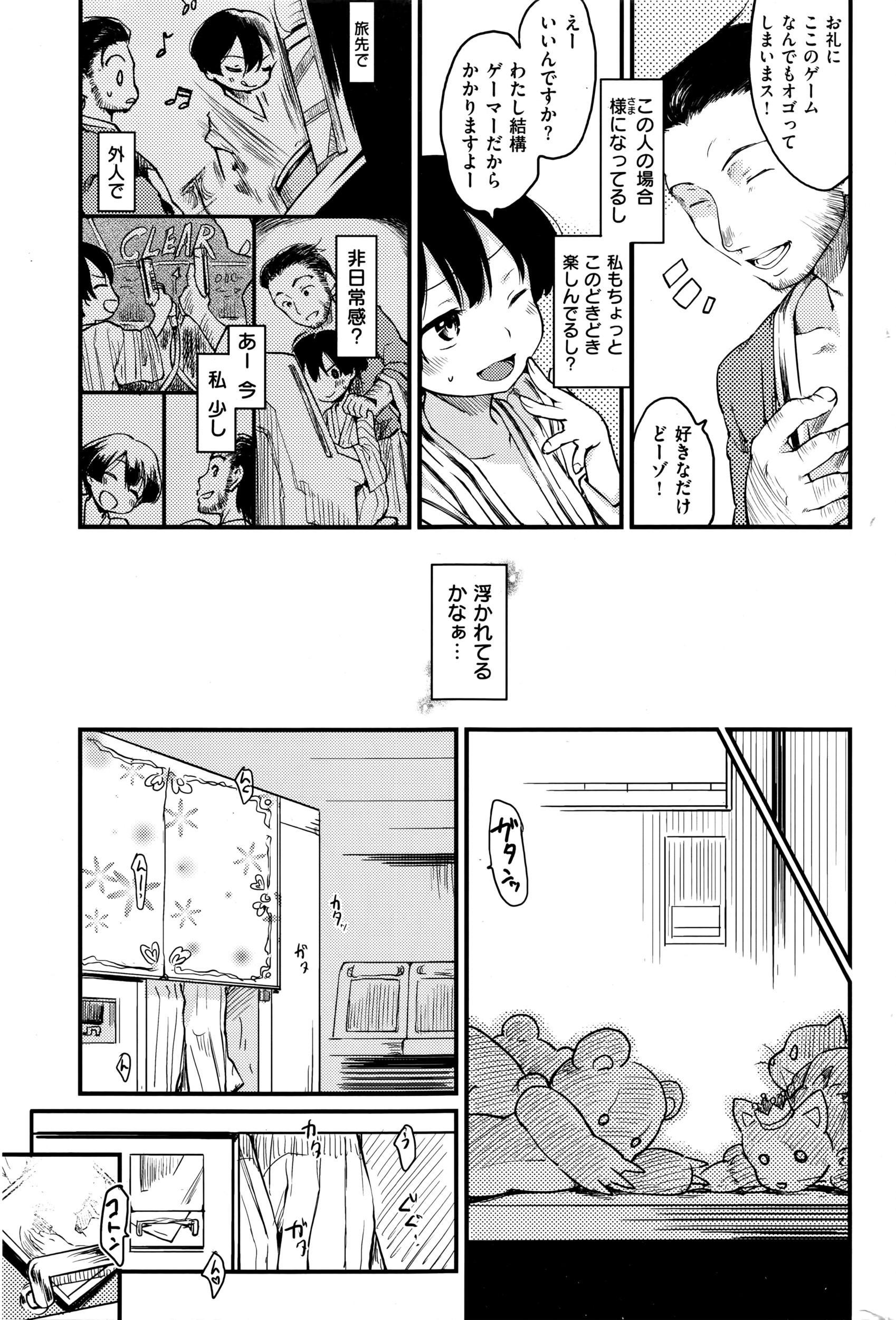COMIC Kairakuten 2016-04 295