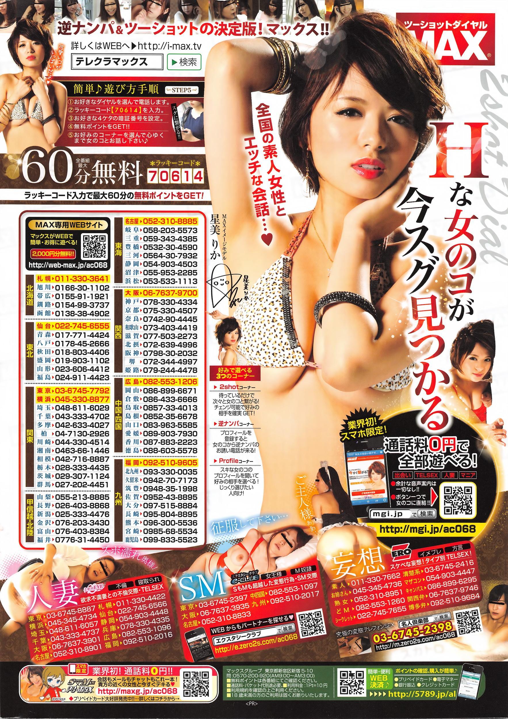 COMIC Kairakuten 2016-04 2