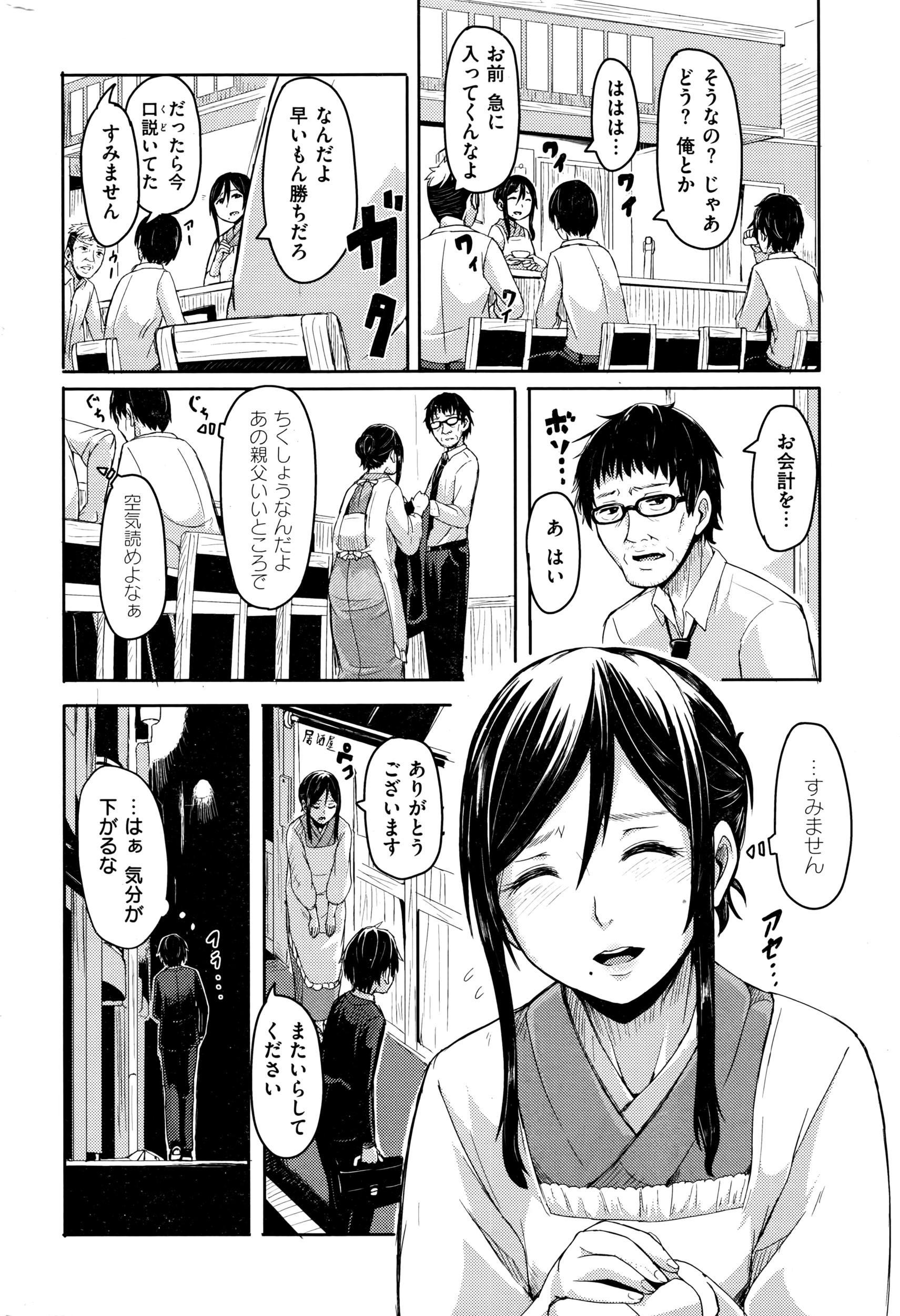 COMIC Kairakuten 2016-04 326