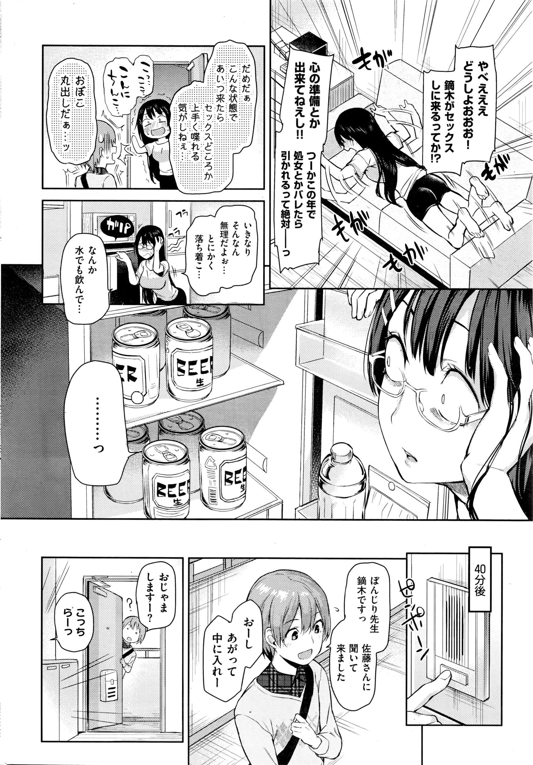 COMIC Kairakuten 2016-04 32
