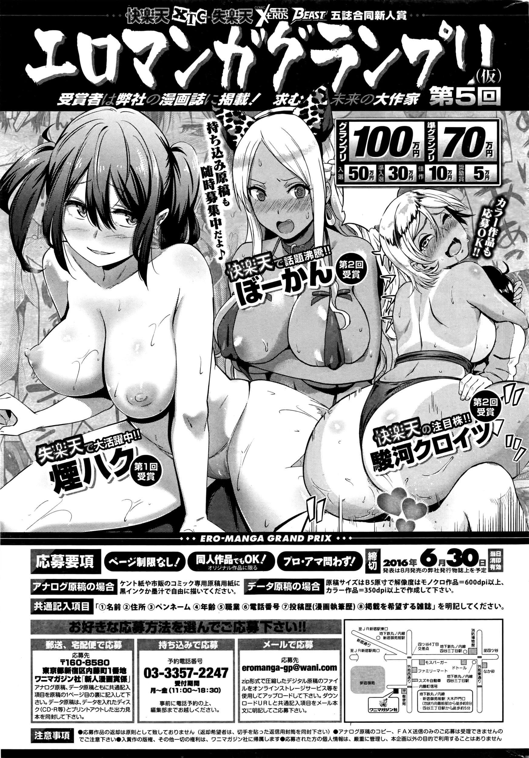 COMIC Kairakuten 2016-04 379
