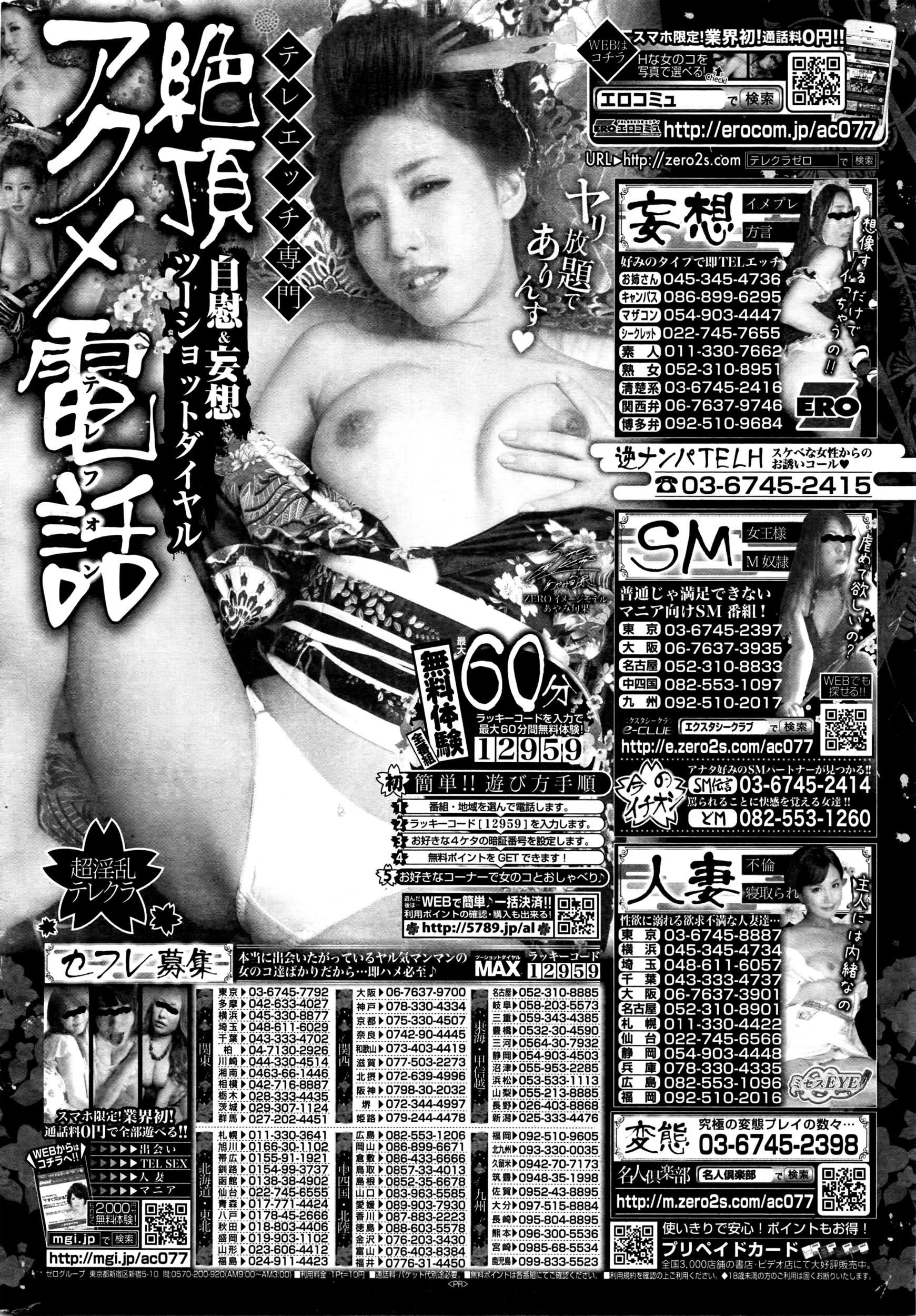 COMIC Kairakuten 2016-04 380