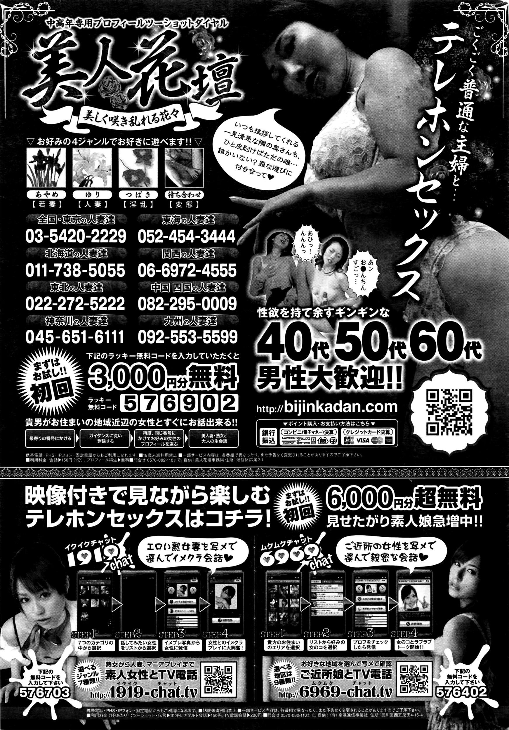 COMIC Kairakuten 2016-04 381