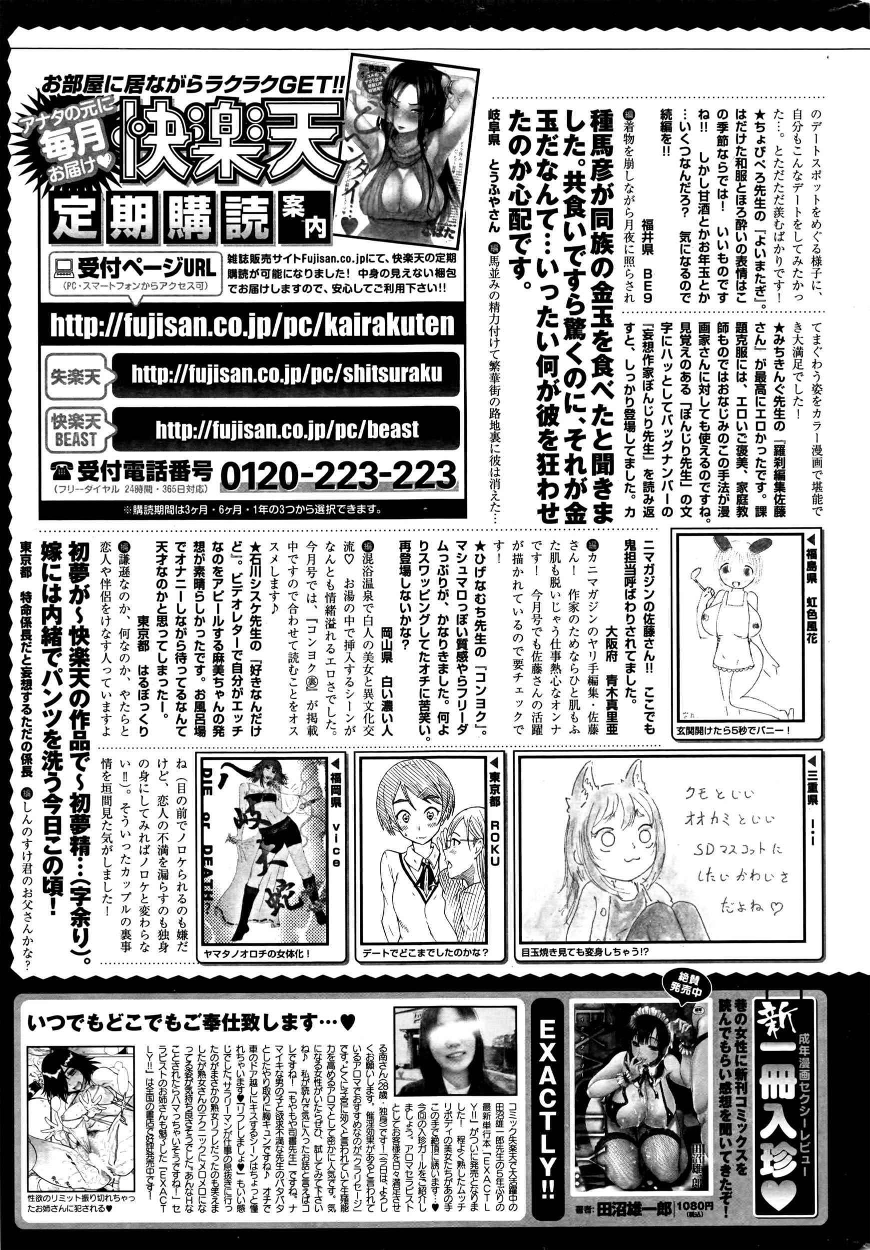 COMIC Kairakuten 2016-04 383