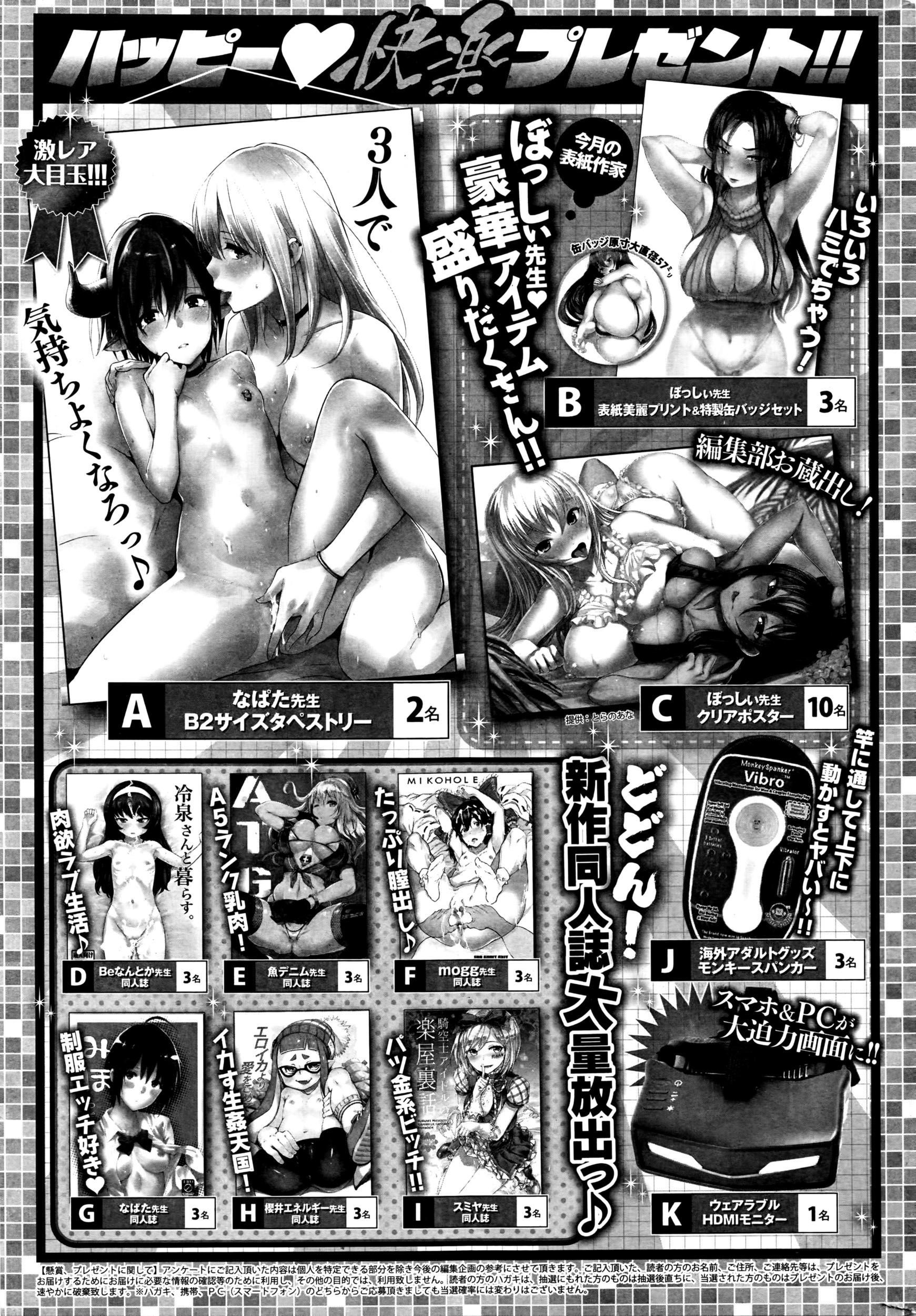 COMIC Kairakuten 2016-04 387