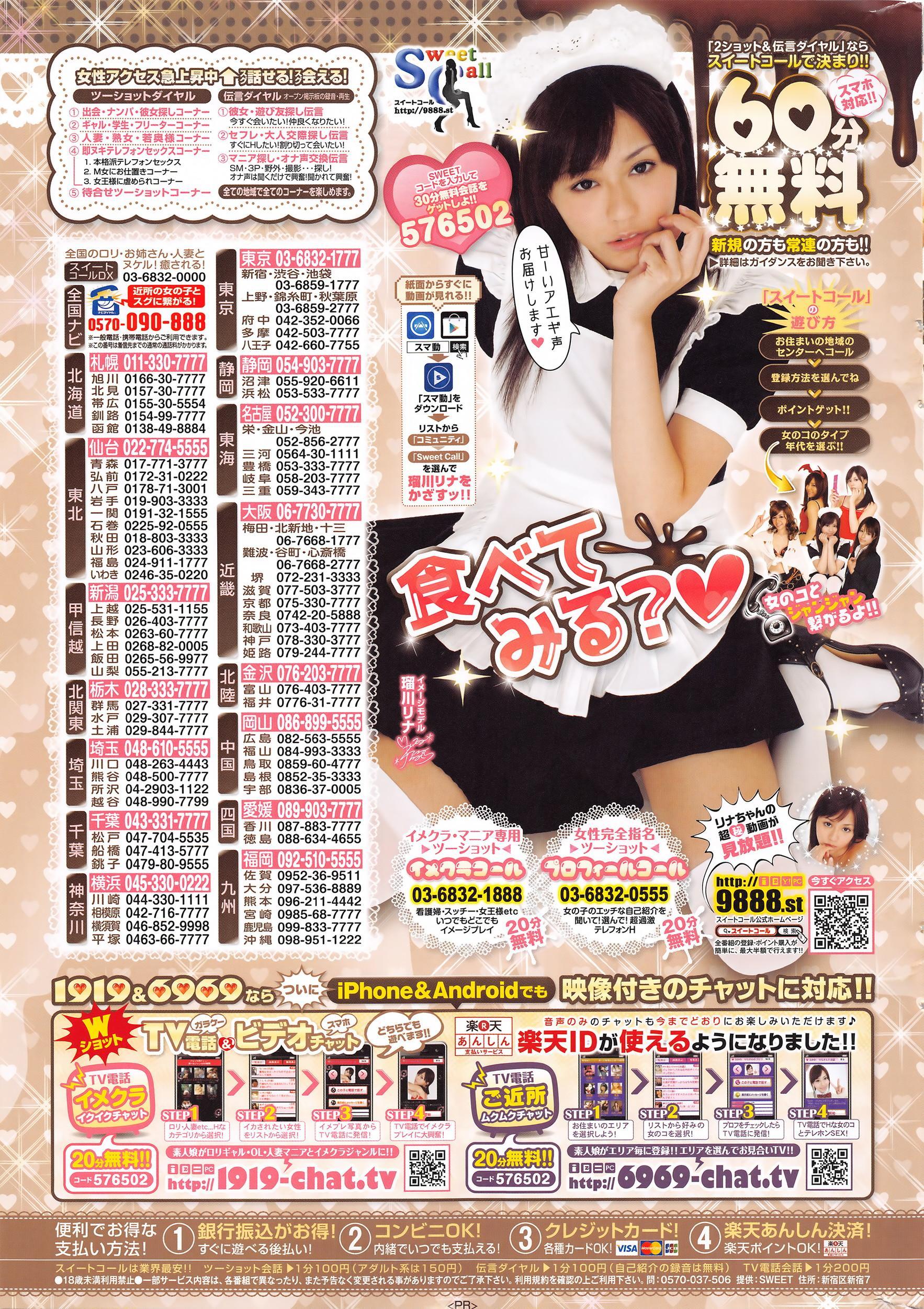 COMIC Kairakuten 2016-04 399