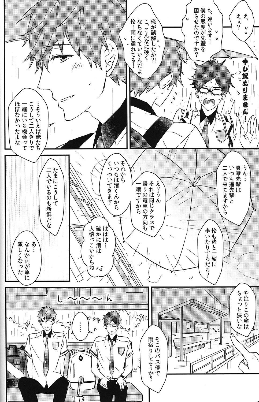 Himitsu Kyori Zero Centi 16