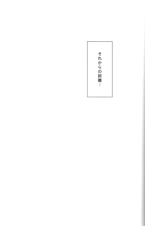 Himitsu Kyori Zero Centi 25
