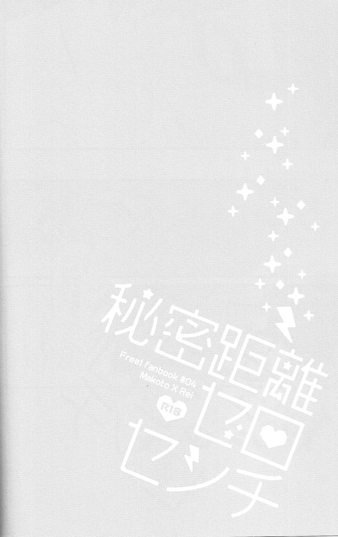 Himitsu Kyori Zero Centi 28